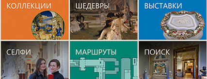 A new navigation system for visitors has begun working in the State Hermitage